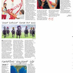 article about vogue on Prajavani newspaper